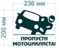 Наклейка Пропусти мотоциклиста