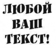 Наклейка «Ваш текст»