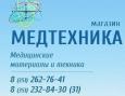Термометр для холодильника ТС-7АМ (-35+50)