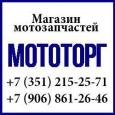 Сепаратор Мопед верхний (d 12)