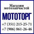 Трос Мопед переднего тормоза