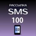 Пакет на 200 SMS для Лавины