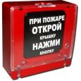 ИПР-513-2 Агат извещатель пожарный ручной