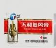 Пластырь Тяньхэ Чжуйфэн Гао - лечит боли при ревматизме, артрите, а также паралич конечностей,судорог