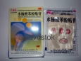 Мозольный пластырь Шуйяншань Бэньфень Тэгао/Shuiyangsuan Benfen Tiegao (Тяньхэ) Акция 2 пластыря по цене одного100руб