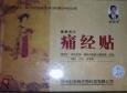 Пластырь при дисменорее (менструальных болях) «Мяотэ Тунцзин»
