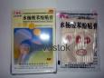 Мозольный пластырь Шуйяншань Бэньфень Тэгао/Shuiyangsuan Benfen Tiegao (Тяньхэ)