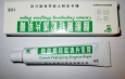 Мазь от псориаза, герпеса и экземы Cusuan Fuqingsong Bingpian Rugao