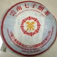 Китайский элитный чай Gutenberg Пуэр с дикого чайного куста.пресованный  (357 грамм)
