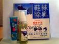 Спрей + мазь  для ног от пота и запаха,в составе Противогрибковый компонент.