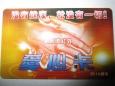Сердечная карточка Цзянчжи Цянсинь