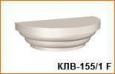 Колонна (капитель) КЛВ-155/1 FULL
