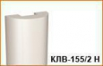 Полуколонна (тело) КЛВ-155/2 HALF
