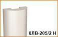 Полуколонна (тело) КЛВ-205/2 HALF