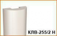 Полуколонна (тело) КЛВ-255/2 HALF