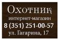 Кейс для ружья Тигр, Вепрь б/о (125 см), ЧР-17, шт