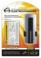 2-канальный контроллер для дистанционного управления освещениемY2