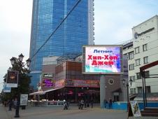 Экран на пешеходной зоне ул. Кирова. Челябинск