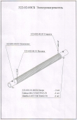 Электронагреватель битума 322-002