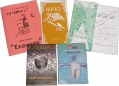 Паспорта изделий, путевки