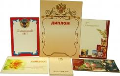 Дипломы, открытки
