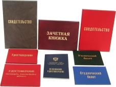 Удостоверения, свидетельства, зачетные книжки, студенческие билеты