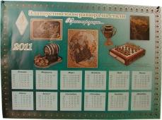 Календари-плакаты