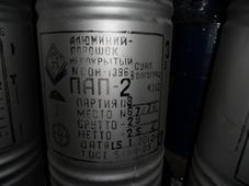 Пудра ПАП-2