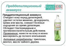 Преддепиляционный аквамусс. Челябинск
