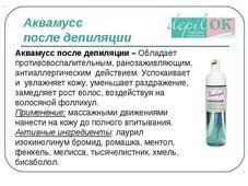 Аквамусс после депиляции. Челябинск