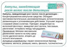 Ампулы, замедляющие рост волос после депиляции. Челябинск