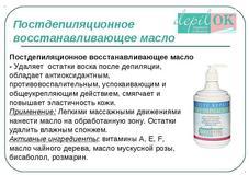 Постдепиляционное восстанавливающее масло. Челябинск