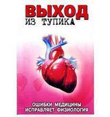 """Книга """"Выход из тупика"""". Челябинск"""