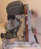 Автоматический выключатель АВМ-10 630 А