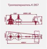 Троллеедержатель  К267
