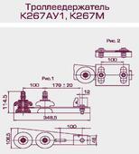 Троллеедержатель  К267А