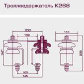 Троллеедержатель  К268