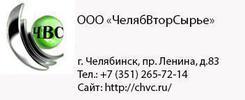 Легированная сталь. Челябинск