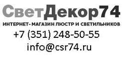 Встраиваемый светильник 369975 NOVOTECH. Челябинск