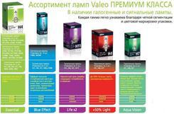 Лампа Н4 12V 60/55 Valeo Р43t   +50%  (2шт). Челябинск