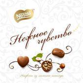 К37 Конфеты Nestle. Челябинск