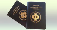 Первичное оформление санитарной книжки. Челябинск