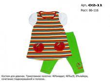 02-11 костюм. Челябинск