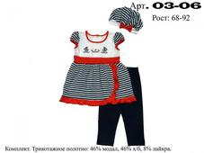 03-06 костюм 22-28. Челябинск