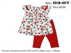 03-07 костюм р. 22-26. Челябинск