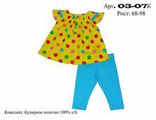 03-07к костюм р. 22-26. Челябинск