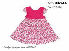 058 платье р.26-30. Челябинск