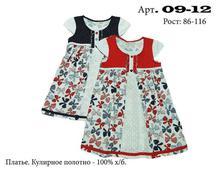 09-12 Платье детское р. 24-30. Челябинск