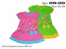09-20 платье детское. Челябинск
