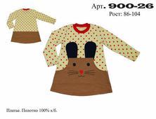 900-26 платье р-р 92-116. Челябинск